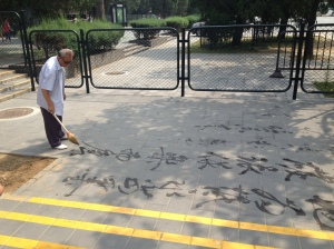 chinese park calligraphy